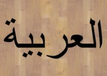 11 Tanda Baca Dalam Bahasa Arab Penting dan Lengkap